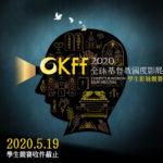 CKFF 2020全球基督教國度影展.學生影展競賽
