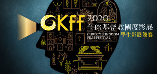 CKFF-2020全球基督教國度影展.學生影展競賽