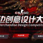 CSGO周邊設計大賽