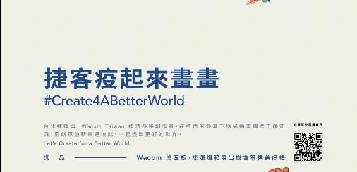 Create For A Better World 捷客疫起來畫畫