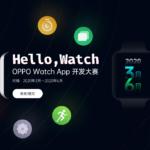 OPPO Watch App 開發大賽