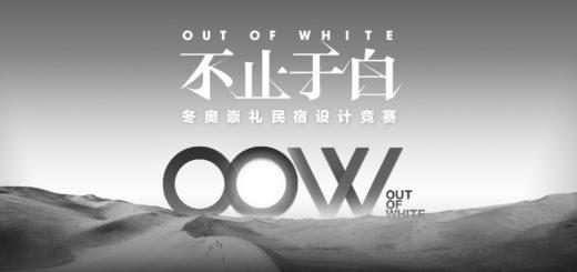 OUT OF WHITE 不止於白。冬奧崇禮民宿設計大賽