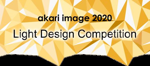 akari image 2020 Light Design Competition