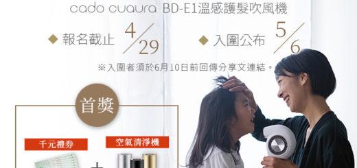 cado cuaura BD-E1 溫感護髮吹風機體驗徵文