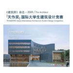 《建築師》雜誌・2020「天作獎」國際大學生建築設計競賽