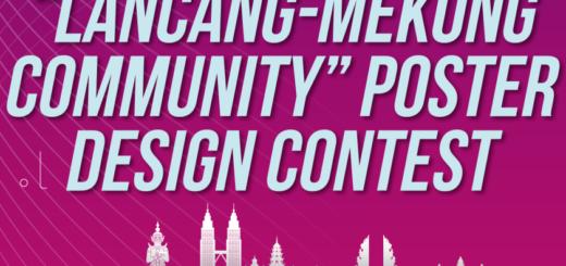 「一江水.一家人」瀾湄國家命運共同體公益海報設計競賽