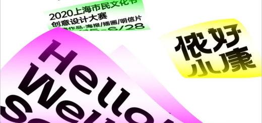「儂好!小康」上海市民文化節創意設計大賽