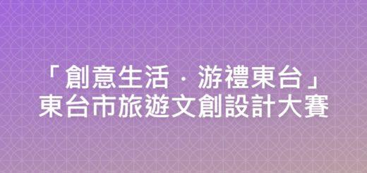 「創意生活.游禮東台」東台市旅遊文創設計大賽
