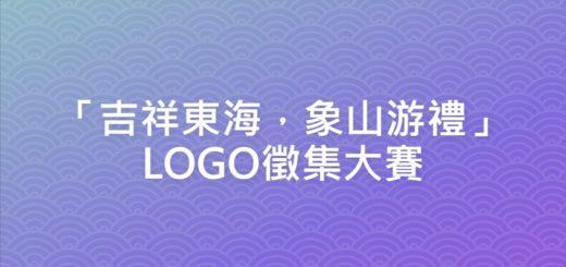 「吉祥東海,象山游禮」LOGO徵集大賽