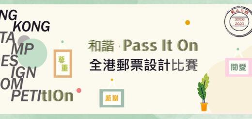 「和諧.Pass It On」全港郵票設計比賽