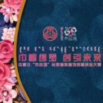 「巾幗繡夢.創引未來」內蒙古「布絲瑰」民族服裝服飾創新創業大賽