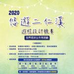 「悠遊二仁溪」遊程設計競賽