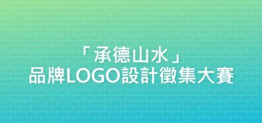 「承德山水」品牌LOGO設計徵集大賽