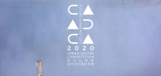 「新時代山水城市」麗水山居圖。城市設計國際競賽