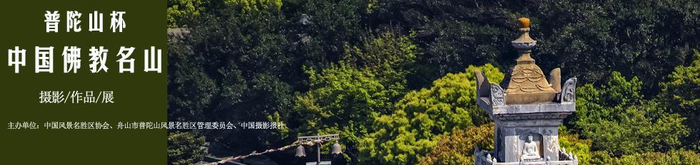「普陀山杯」中國佛教名山攝影作品展