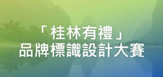 「桂林有禮」品牌標識設計大賽