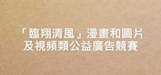 「臨翔清風」漫畫和圖片及視頻類公益廣告競賽