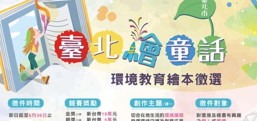 「臺北繪童話」環境教育繪本徵選