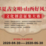 「華夏古文明.山西好風光」文化創意徵集大賽