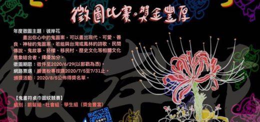「菸樓迷路.百鬼夜行祭」鬼畫符徵圖比賽