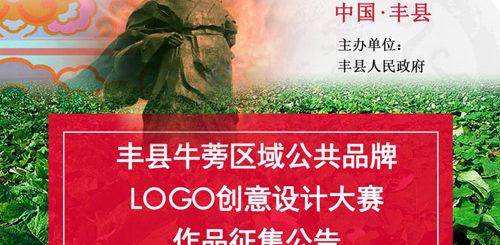 「豐縣牛蒡」區域公用品牌LOGO創意設計大賽