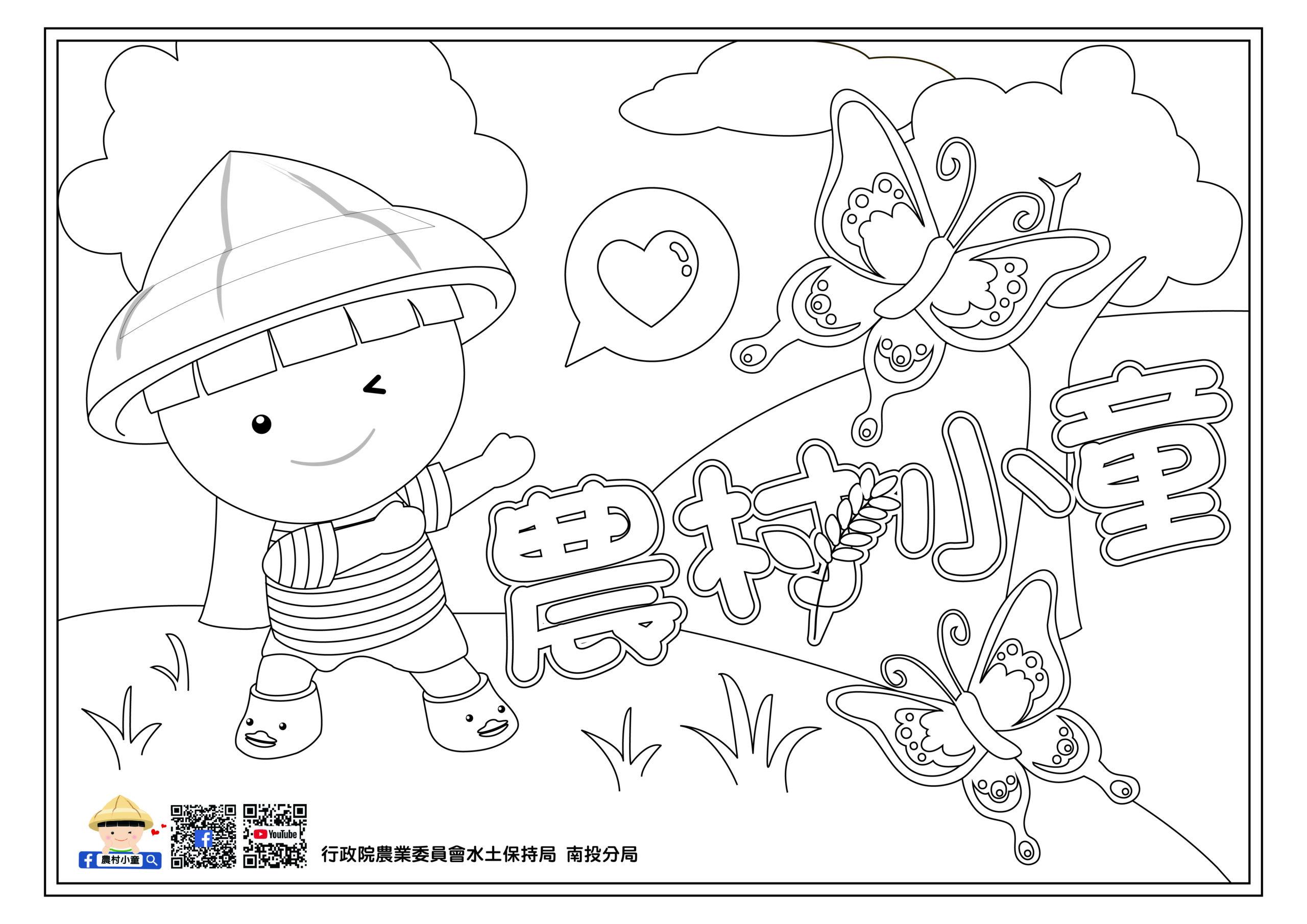 「農村小童繪不繪,小童遊農村」繪畫比賽 著色稿紙 B款