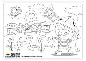 「農村小童繪不繪,小童遊農村」繪畫比賽 著色稿紙 C款