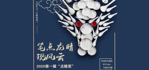 「點睛」唐頌陶瓷LOGO設計大賽