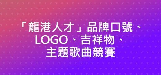 「龍港人才」品牌口號、LOGO、吉祥物、主題歌曲競賽