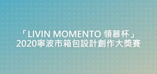 「LIVIN MOMENTO 領慕杯」2020寧波市箱包設計創作大獎賽
