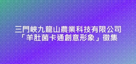 三門峽九龍山農業科技有限公司「羊肚菌卡通創意形象」徵集
