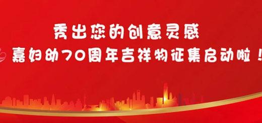 上海市嘉定區婦幼保健院。吉祥物設計大賽