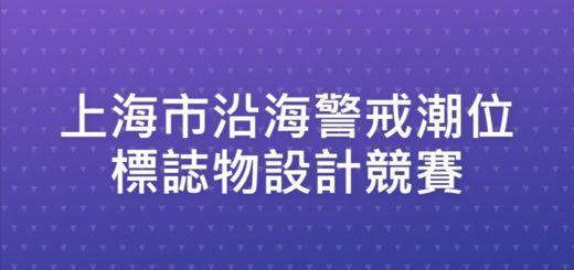上海市沿海警戒潮位標誌物設計競賽