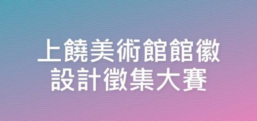 上饒美術館館徽設計徵集大賽