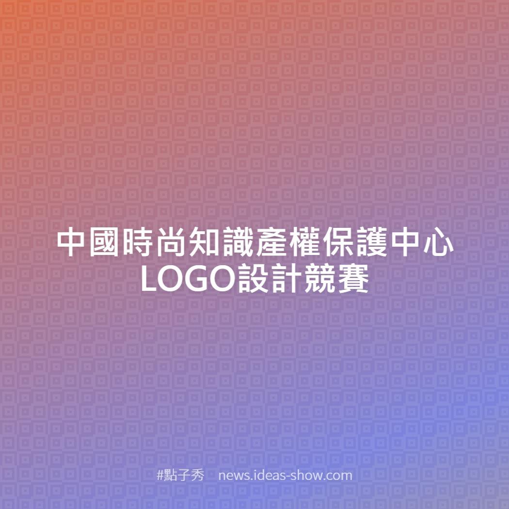 中國時尚知識產權保護中心LOGO設計競賽