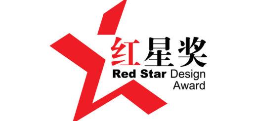 中國設計紅星獎