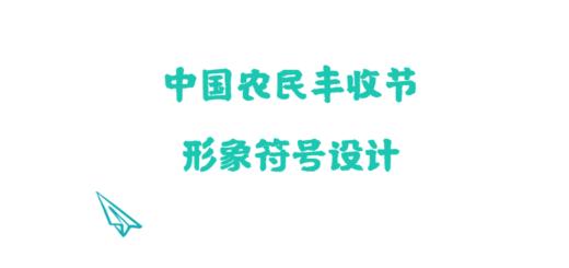 中國農民豐收節形象符號設計徵集
