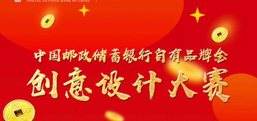 中國郵政儲蓄銀行自有品牌金創意設計大賽