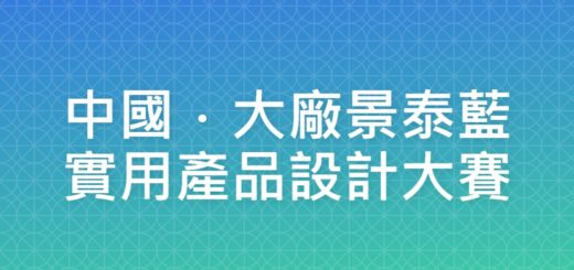 中國.大廠景泰藍實用產品設計大賽