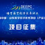 第一屆中國.山東數字經濟優秀項目(產品)大賽