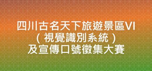 四川古名天下旅遊景區VI(視覺識別系統)及宣傳口號徵集大賽