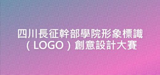 四川長征幹部學院形象標識(LOGO)創意設計大賽