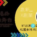 國立臺北教育大學。2020第七屆校園創業競賽