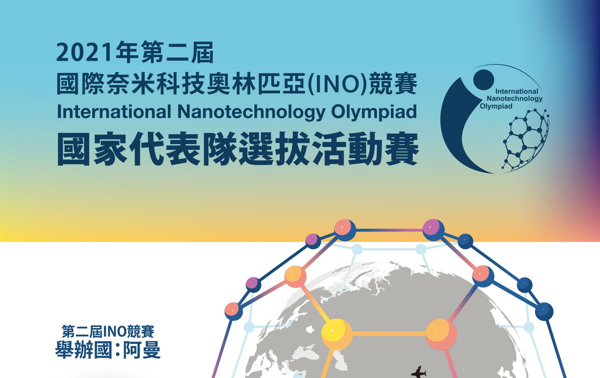 國際奈米科技奧林匹亞(INO)競賽國家代表隊選拔活動賽