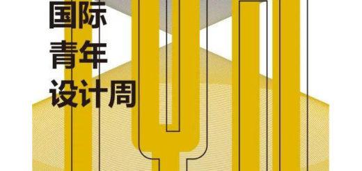 國際青年設計周2020雙年展作品徵集