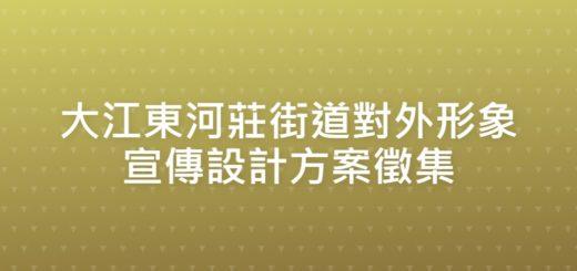 大江東河莊街道對外形象宣傳設計方案徵集