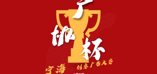 寧海縣「廣協杯」創意廣告大賽