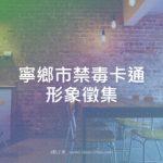 寧鄉市禁毒卡通形象徵集