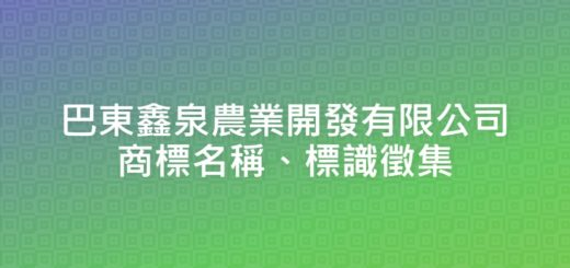 巴東鑫泉農業開發有限公司商標名稱、標識徵集