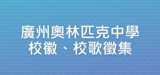 廣州奧林匹克中學校徽、校歌徵集